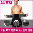 鋼板支撐型護腰 彈力護帶 鋼板可拆 可調 A-7996 【狐狸跑跑】AOLIKES