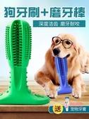 寵物玩具 狗狗磨牙玩具大型犬刷牙神器寵物用品狗牙刷磨牙棒耐咬寵物潔齒棒