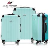 行李箱 旅行箱 登機箱 20+24+28吋 ABS霧面防刮飛機輪 法國奧莉薇閣 箱見歡 漾彩系列-碧綠色