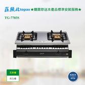 【莊頭北】TG-7703S純銅爐頭正三環崁入爐_天然氣