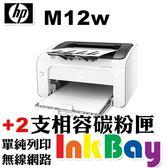 HP M12w 黑白無線雷射印表機+CF279A相容碳粉匣二支