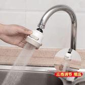 水龍頭增壓花灑家用洗菜盆防濺水噴頭廚房自來水節水器調節過濾器 st1411『毛菇小象』