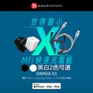 ADAM 亞果元素 OMNIA X1 Lightning 快速充電組 充電線 充電器 充電組 iPhone充電器