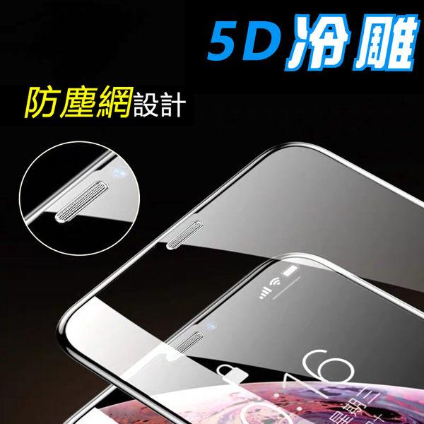 防塵網5D冷雕曲面滿版全覆蓋鋼化玻璃膜