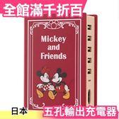 日本 Hamee 迪士尼 皮克斯 夢幻童話故事書 5孔 USB擴充插槽 急速充電 IPHONE適用【小福部屋】