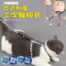【S號】日式和風工字貓胸背 貓胸背 和風胸背 日系胸背 貓工字胸背 寵物胸背