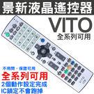 景新VITO液晶電視遙控器 全機種可用R...