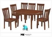 【MK億騰傢俱】BS330-01柚木色實木長方折桌組(含餐椅*6只)