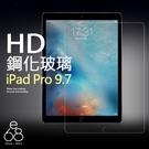蘋果 iPad Pro 9.7 吋平板鋼化膜 Apple iPad Pro 9.7 9H 0.4mm直邊耐刮防爆防污高清玻璃膜 保護貼