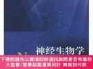 簡體書-十日到貨 R3YY【神經生物學】...