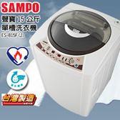 «0利率/免運費» SAMPO聲寶 15kg 單槽3D立體水流洗衣機 ES-B15F 【南霸天電器百貨】