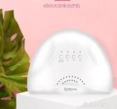 48w光療機美甲速干感應led做貓眼指甲烤燈家用甲油膠烘干開店專用『潮流世家』