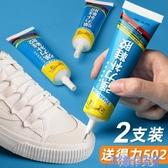 膠水 2支粘耐克鞋子專用膠修鞋aj鞋膠軟性強力膠鞋廠補鞋樹脂膠粘鞋 聖誕節