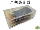 [網音樂城] 弱音器 消音器 琴碼夾 台製 二胡 南胡 琴碼 (含楓木琴碼 )(原廠專利商品)