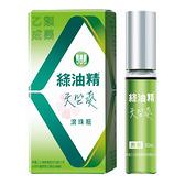 乙)綠油精天竺葵 滾珠瓶 5g【屈臣氏】
