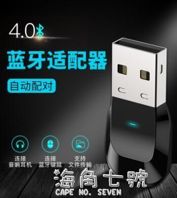電腦USB藍芽適配器PC台式主機4.0音響耳機無線鼠標鍵盤打印ps4筆記本 海角七號