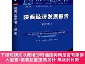 全新書博民逛書店【】陜西藍皮書:陜西經濟發展報告(2021)Y271955 司曉宏,白寬犁,裴成榮,宋