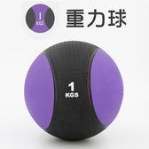 〔1KG /黑款〕橡膠重力球/健身球/重量球/藥球/實心球/平衡訓練球