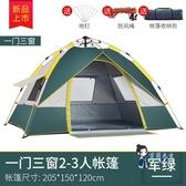 戶外帳篷 帳篷戶外2人野營單人家用野外露營防暴雨加厚3人-4人全自動T 3色