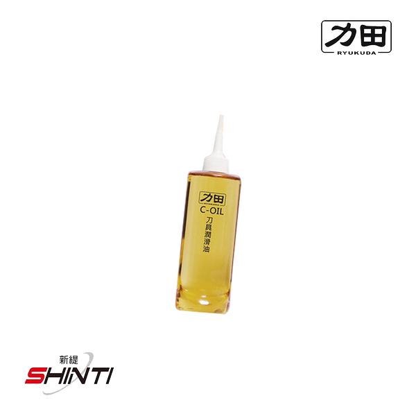 力田 C-OIL 刀具保養油 碎紙機專用