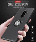 三星 S9 Plus 手機殼 磁吸隱形指環支架 全包邊創意防摔保護套 矽膠軟殼 磁吸車載 保護殼 S9Plus S9+