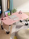 筆記本電腦桌床上用可折疊懶人學生宿舍書桌寫字小桌子學習桌簡約 交換禮物 YXS