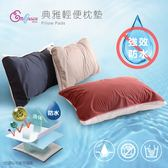 《Embrace英柏絲》 輕便典雅 防水 枕頭保潔墊(兩入-不挑色)強效防水 45x75cm 防流口水/防污/防髒