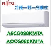 汰舊換新+貨物稅最高補助5仟元【FUJITSU富士通】高級M系列變頻冷暖分離式冷氣 ASCG080KMTA