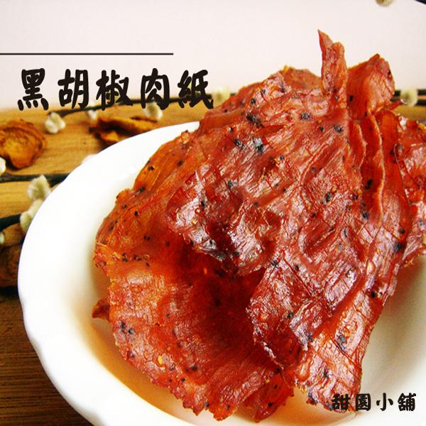 傳統豬肉紙 原味 / 黑胡椒 兩種口味 -有嚼勁 越吃越好吃 甜園