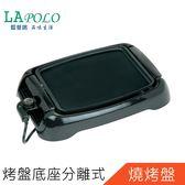 ★環保無煙 吃燒烤★LAPOLO低脂燒烤盤/鐵板燒(LA-912)