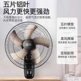 壁扇壁掛式靜音家用大風力墻壁掛壁扇工業遙控搖頭餐廳電風扇 JRM簡而美YJT