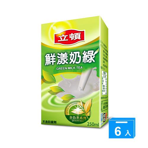 立頓鮮漾奶綠茶250ml*6入【合迷雅好物超級商城】