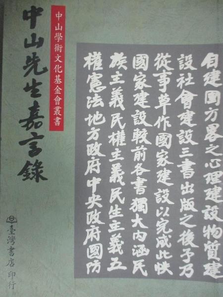 【書寶二手書T5/哲學_G6L】中山先生嘉言錄_劉真
