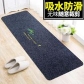 優惠快速出貨-地墊 廚房防滑防油防水門口家用長條吸水墊子長方形腳墊可手洗地毯