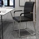 辦公椅電腦椅家用座椅弓形會議職員椅學生宿舍特價麻將椅靠背椅子 依凡卡時尚