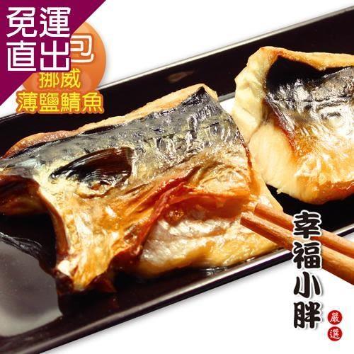 幸福小胖 《買一送一》挪威薄鹽鯖魚3包 出貨共6包210g/包【免運直出】