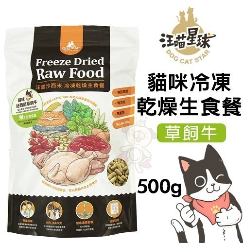 DogCatStar汪喵星球 貓咪冷凍乾燥生食餐-草飼牛500g·95%生肉含量·凍乾 貓主食餐