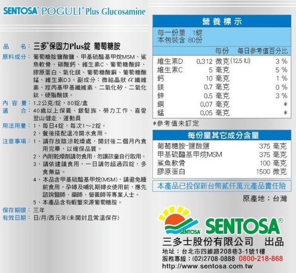 三多 SENTOSA 保固力Plus錠 80粒 (葡萄糖胺+MSM+鯊魚軟骨) 專品藥局【2005679】