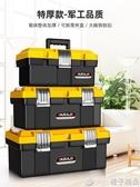 工具箱多功能大號維修工具手提式電工工具箱家用五金收納箱車載盒  (橙子精品)