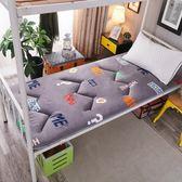 加厚海綿床墊1.8m床 學生宿舍榻榻米1.5m床褥子墊被單人0.9m1.2米【七夕8.8折】
