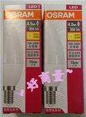 好商量~OSRAM 4.5W LED 蠟燭燈 E14 燈泡