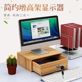 螢幕架辦公室台式電腦增高架桌面收納置物墊高屏幕架子顯示器底座支架【快速出貨八折下殺】