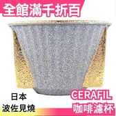 日本製 FREESE 長崎 波佐見燒 CERAFIL 咖啡濾杯 免濾紙 多層次過濾 極品純粹 1~4人份【小福部屋】
