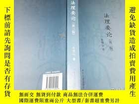 二手書博民逛書店罕見法理要論(第三版)Y9766 張恒山 北京大學出版社 出版2009