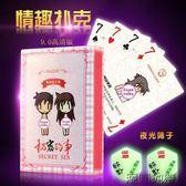 夫妻情侶游戲懲罰紙牌撲克成人情趣性用品前戲調情挑逗SM另類玩具【潮咖地帶】