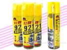 【DI334】噴霧式黃油921 黃油 牛油 550ML 防鏽 防濕 潤滑★EZGO商城★