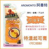 *King Wang*【折扣碼Yahoo2019享9折】阿曼特-可口低脂起司乳每包110克