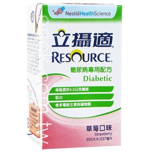 RESOURCE立攝適 糖尿病專用配方(草莓)237mlx24罐/箱