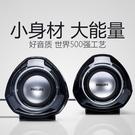 電腦音響家用超重低音炮3d環繞迷你多媒體筆記本小音箱喇叭YXS新年禮物