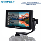【EC數位】 FEELWORLD 富威德 F6 PLUS 4K攝影監視螢幕 5.5吋 攝影監視器 外掛螢幕 高清顯示